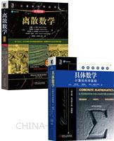 [套装书]具体数学:计算机科学基础(英文版・原书第2版)典藏版+离散数学(原书第5版)典藏版(2册)