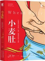 (特价书)小麦肚:小麦食品让你变胖、生病、加速衰老的惊人真相