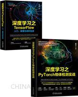 [套装书]深度学习之PyTorch物体检测实战+深度学习之TensorFlow:入门、原理与进阶实战(2册)