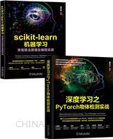 [套装书]深度学习之PyTorch物体检测实战+scikit-learn机器学习:常用算法原理及编程实战(2册)