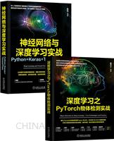 [套装书]深度学习之PyTorch物体检测实战+神经网络与深度学习实战:Python+Keras+TensorFlow(2册)