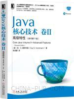 (特价书)Java核心技术 卷II 高级特性(原书第11版)