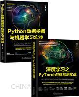 [套装书]深度学习之PyTorch物体检测实战+Python数据挖掘与机器学习实战(2册)