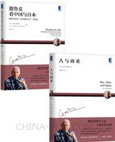 """[套装书]人与商业+德鲁克看中国与日本:德鲁克对话""""日本商业圣手""""中内功(2册)"""