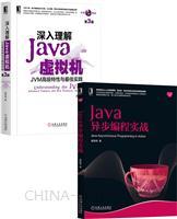 [套装书]Java异步编程实战+深入理解Java虚拟机:JVM高级特性与最佳实践(第3版)(2册)