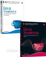 [套装书]Java异步编程实战+Java并发编程的艺术(2册)