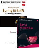 [套装书]Java异步编程实战+Spring技术内幕:深入解析Spring架构与设计原理(第2版)(2册)