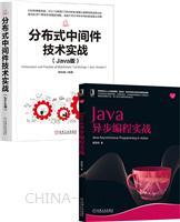 [套装书]Java异步编程实战+分布式中间件技术实战(Java版)(2册)
