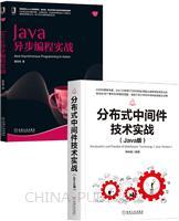 [套装书]分布式中间件技术实战(Java版)+Java异步编程实战(2册)