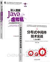 [套装书]分布式中间件技术实战(Java版)+深入理解Java虚拟机:JVM高级特性与最佳实践(第3版)(2册)