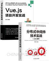 [套装书]分布式中间件技术实战(Java版)+Vue.js项目开发实战(2册)