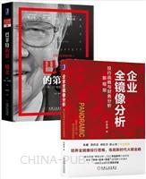 [套装书]企业全镜像分析:投行战略与财务分析新框架+巴菲特的第一桶金(2册)