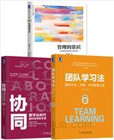 [套装书]团队学习法:解密中化、中粮、华润管理之道+协同:数字化时代组织效率的本质+管理的常识:让管理发挥绩效的8个基本概念(修订版)(3册)