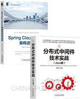 [套装书]分布式中间件技术实战(Java版)+Spring Cloud微服务架构进阶(2册)