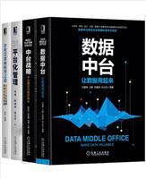 [套装书]数据中台:让数据用起来+中台战略:中台建设与数字商业+企业IT架构转型之道 阿里巴巴中台战略思想与架构实战+平台化管理:数字时代企业转型升维之道(4册)