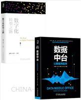 [套装书]数据中台:让数据用起来+数字化转型之路(2册)