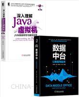 [套装书]数据中台:让数据用起来+深入理解Java虚拟机:JVM高级特性与最佳实践(第3版)(2册)