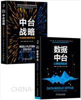 [套装书]数据中台:让数据用起来+中台战略:中台建设与数字商业(2册)