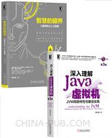 [套装书]深入理解Java虚拟机:JVM高级特性与最佳实践(第3版)+智慧的疆界:从图灵机到人工智能(2册)