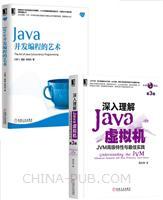 [套装书]深入理解Java虚拟机:JVM高级特性与最佳实践(第3版)+Java并发编程的艺术(2册)