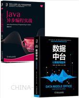 [套装书]数据中台:让数据用起来+Java异步编程实战(2册)