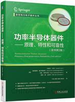 功率半导体器件 原理 特性和可靠性(原书第2版)