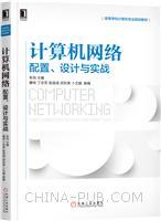 (特价书)计算机网络:配置、设计与实战