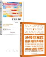 [套装书]沃顿商学院最实用的谈判课(原书第2版)+管理的常识:让管理发挥绩效的8个基本概念(修订版)(2册)