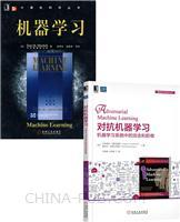 [套装书]对抗机器学习:机器学习系统中的攻击和防御+机器学习(2册)