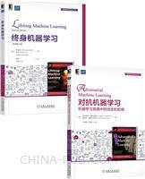 [套装书]对抗机器学习:机器学习系统中的攻击和防御+终身机器学习(原书第2版)(2册)