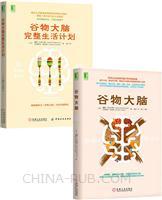 [套装书]谷物大脑+谷物大脑完整生活计划(2册)