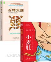 [套装书]小麦肚:小麦食品让你变胖、生病、加速衰老的惊人真相+谷物大脑(2册)