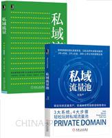[套装书]私域流量池+私域流量(2册)