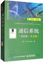 通信系统(第四版)(英文版)