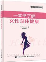 一本书了解女性身体健康