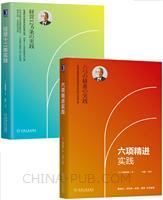 [套装书]六项精进实践+经营十二条实践(2册)