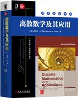 (特价书)离散数学及其应用(英文版・原书第8版)