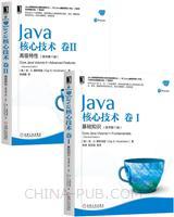 [套装书]Java核心技术 卷I 基础知识(原书第11版)+Java核心技术 卷II 高级特性(原书第11版)(2册)