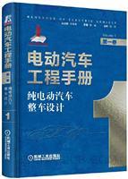 电动汽车工程手册第一卷纯电动汽车整车设计