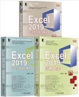 [套装书]Excel 2019应用大全+Excel 2019公式、函数应用大全+Excel 2019会计与财务应用大全(3册)