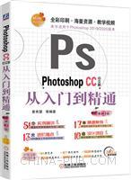 Photoshop CC中文版从入门到精通(第3版)