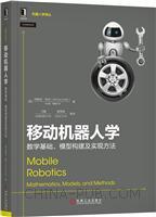 移动机器人学:数学基础、模型构建及实现方法
