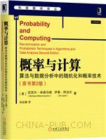 概率�c�算:算法�c���分析中的�S�C化和概率技�g(原��第2版)