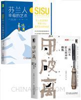 [套装书]守・破・离:一流日本匠人精神的修炼+芬兰人幸福的艺术:SISU创造向往的生活(2册)