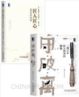 [套装书]守・破・离:一流日本匠人精神的修炼+匠人匠心:愚直的坚持(精装)(2册)