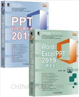 [套装书]Word/Excel/PPT 2019应用大全+PPT制作应用大全2019(2册)