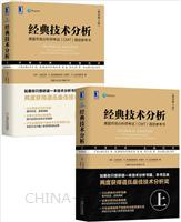 [套装书]经典技术分析(原书第3版)(上)+经典技术分析(原书第3版)(下)(2册)