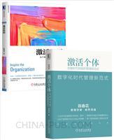 [套装书]激活个体:互联时代的组织管理新范式(精编版)+激活组织:从个体价值到集合智慧(2册)