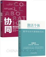 [套装书]激活个体:互联时代的组织管理新范式(精编版)+协同:数字化时代组织效率的本质(2册)