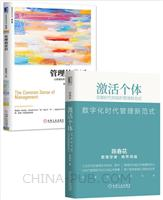 [套装书]激活个体:互联时代的组织管理新范式(精编版)+管理的常识:让管理发挥绩效的8个基本概念(修订版)(2册)